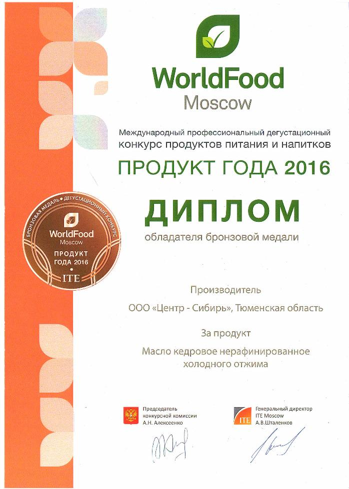 "г. Москва ""World Food"""